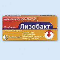 Помогите... - лизобакт при беременности - запись пользователя людмила (mila_2185) в сообществе здоровье будущей мамы и малыша в категории боли, орви, грипп - babyblog.ru