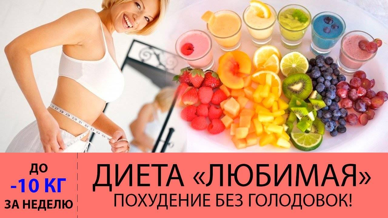 Только для любимых — диета «любимая» или как похудеть за 7 дней