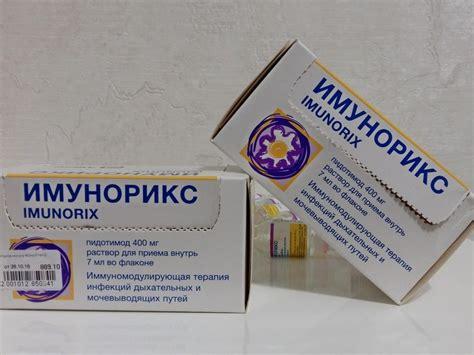 """Отзывы: """"имунорикс"""" для детей. инструкция по применению """"имунорикса"""""""