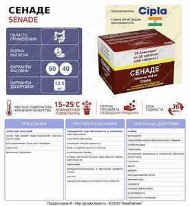 Сенаде: инструкция по применению, аналоги препарата