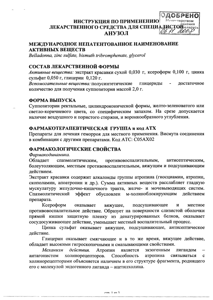 Скополамин — википедия (с комментариями)