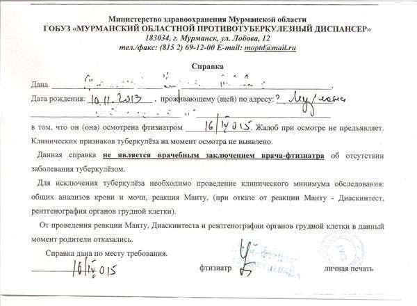 Отказ от птп и снова направление к фтизиатру - запись пользователя ~♡мария♡~ (id1211045) в сообществе мы против прививок! в категории манту - babyblog.ru