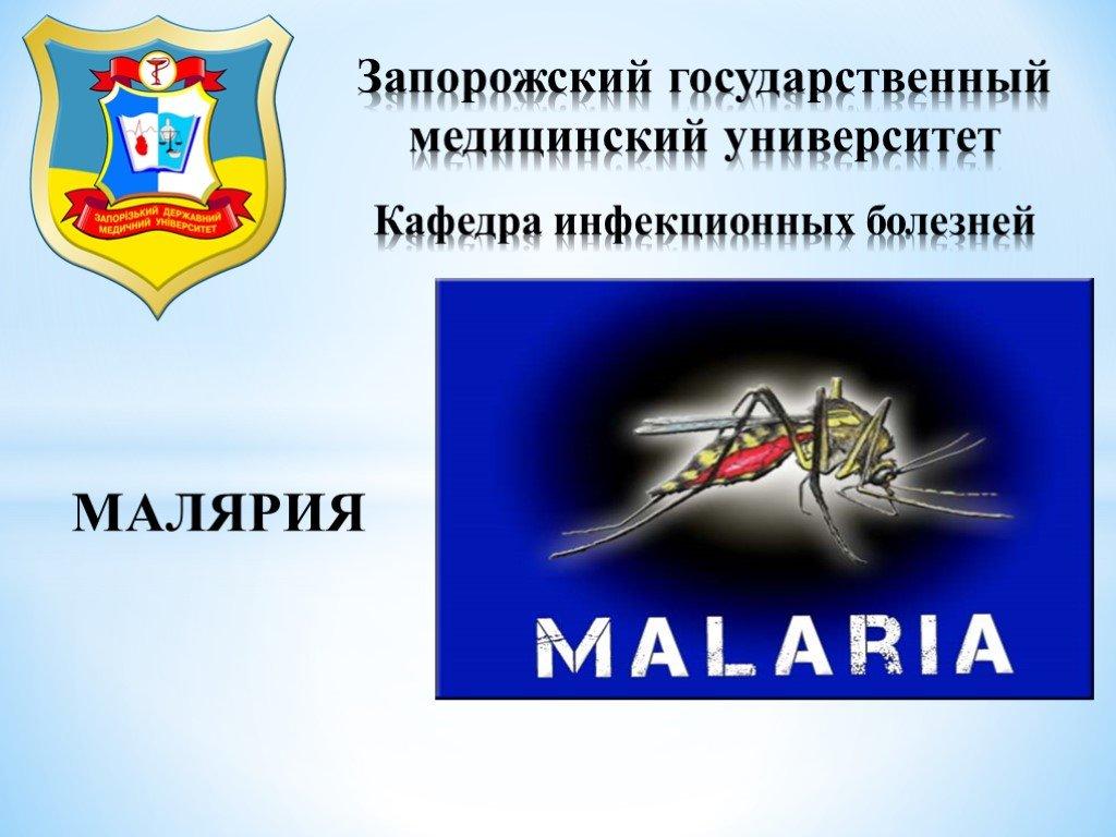 Малярия (болотная лихорадка, палюдизм) (malaria)