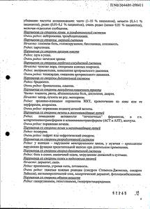Urodex/сrm vurdexvurdex
