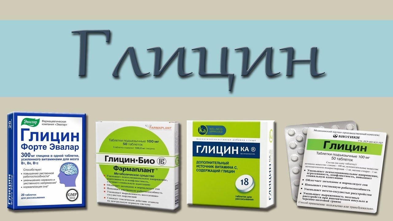 Препарат: глицин форте в аптеках москвы