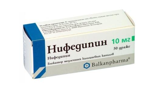 Гель нифедипин инструкция по применению отзывы