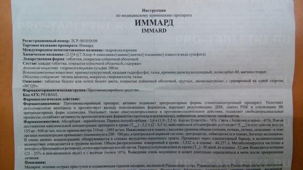 "Лекарство ""иммард"": инструкция по применению, состав, аналоги"
