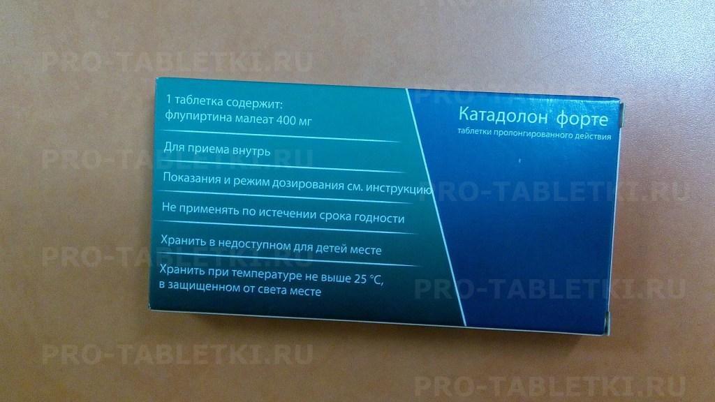 Описание препарата флупиртина и инструкция к нему