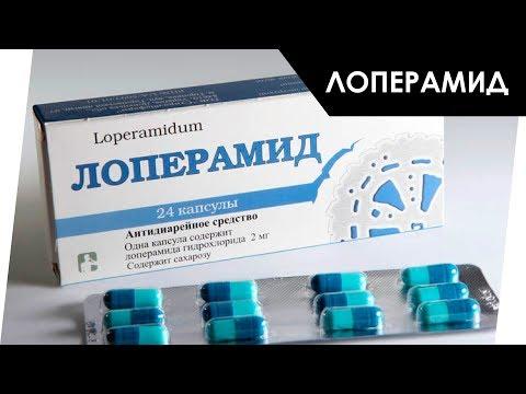 Лоперамида гидрохлорид