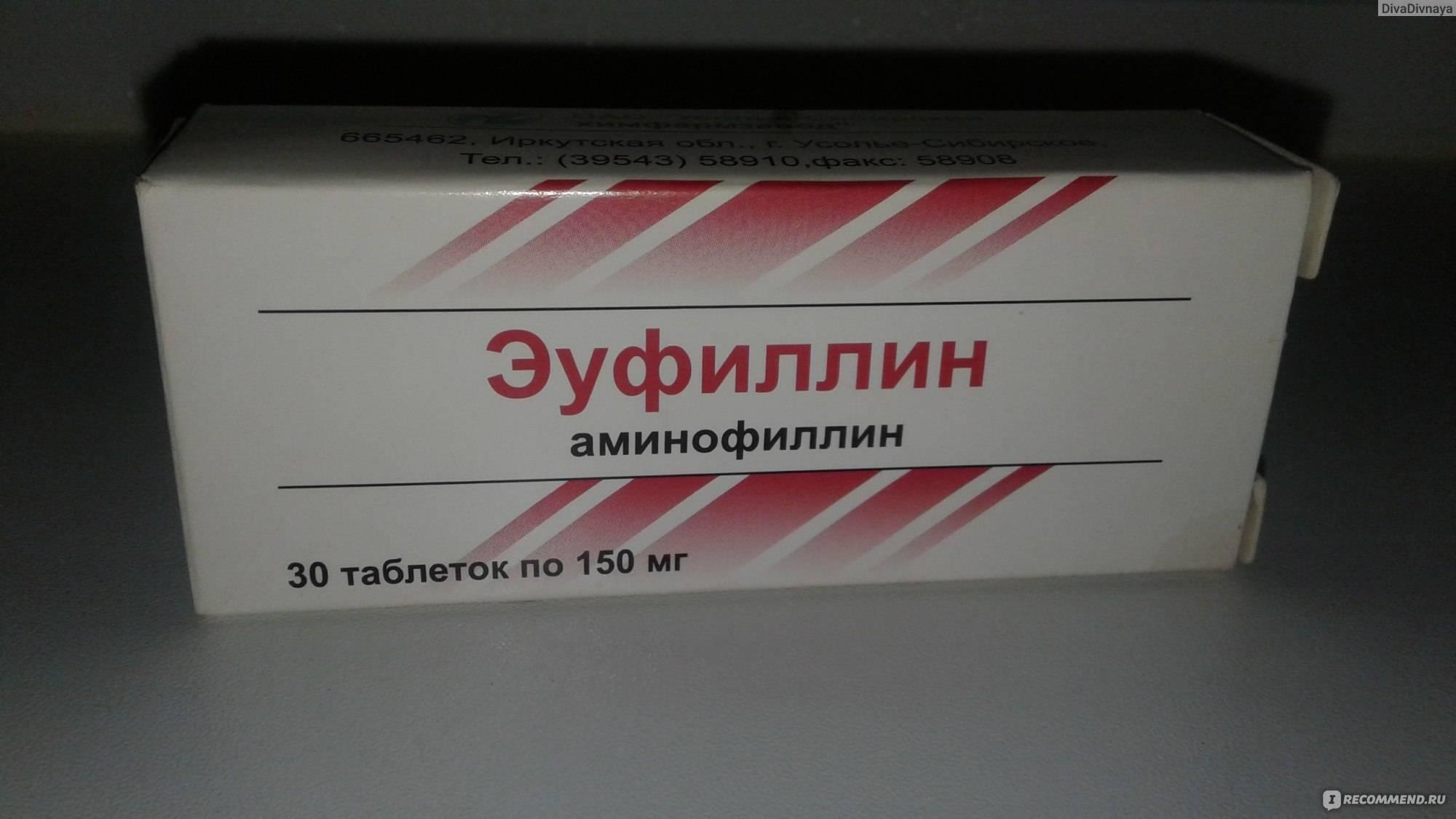 Как правильно применять эуфиллин в детском возрасте