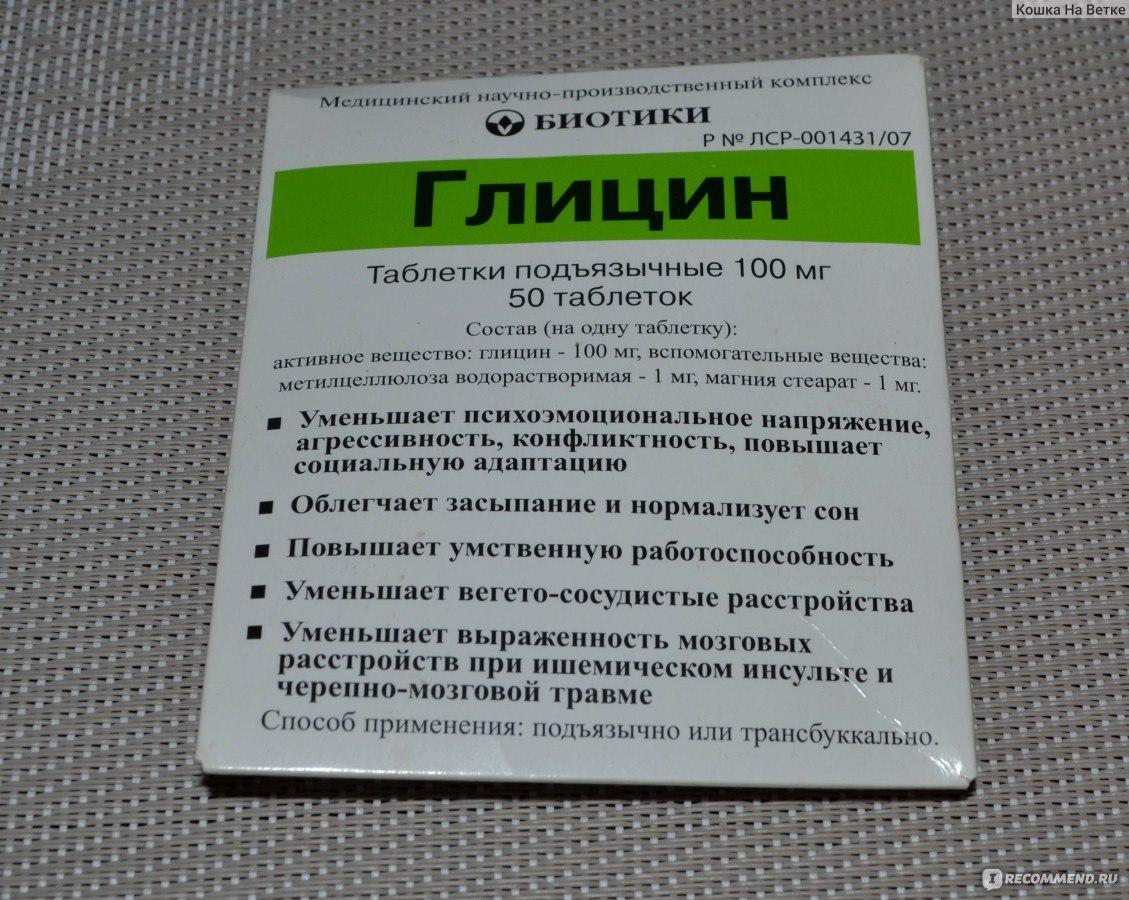 Глицин (glycine) — инструкция по применению, показания, цены и отзывы