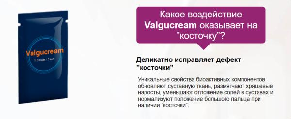 Вальгурон в москве