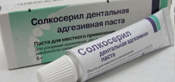 Цена солкосерил таблетки инструкция по применению отзывы
