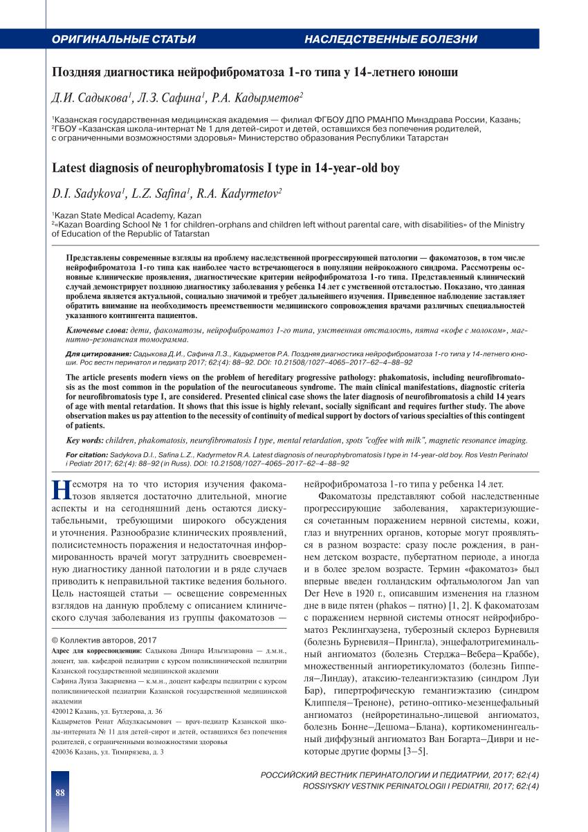 Нейрофиброматоз: причины, симптомы, диагностика, лечение