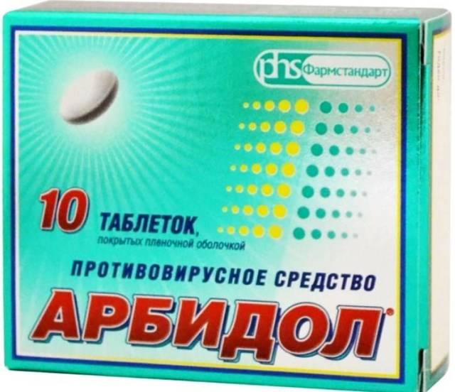 Арбидол максимум 200мг 10 капсул инструкция по применению