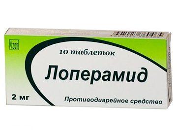 Веро-лоперамид