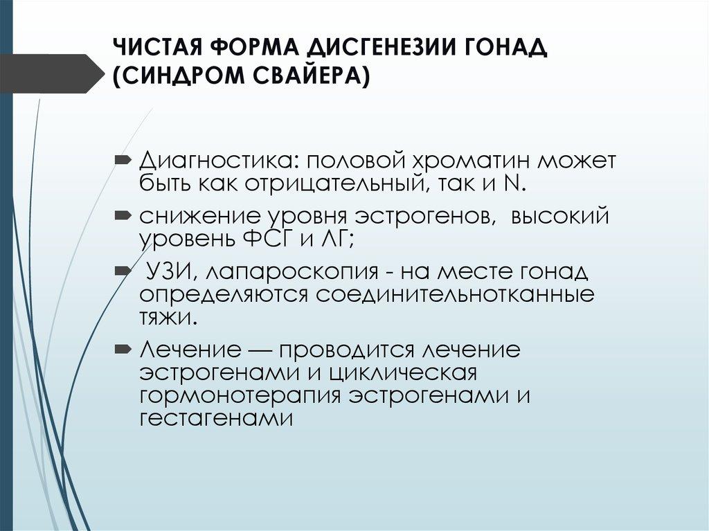 Дисгенезия гонад