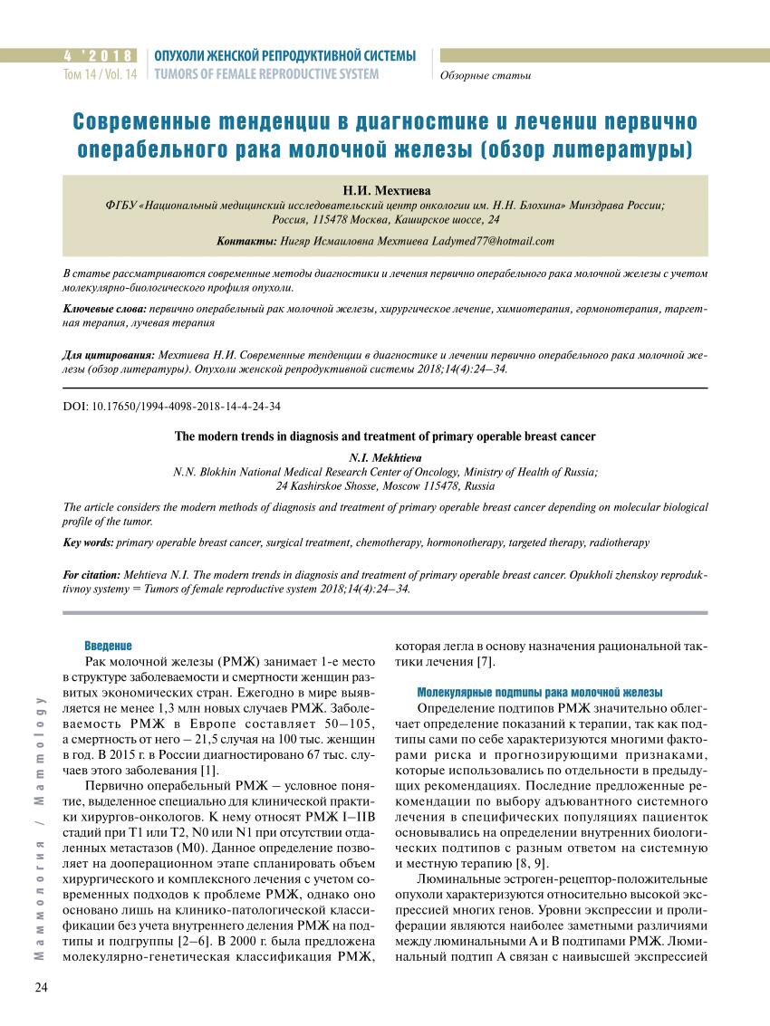 Герцептин инструкция по применению, отзывы и цена в россии