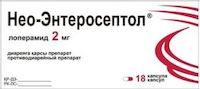 Нео энтеросептол: отзывы, инструкция по применению, цена, аналоги