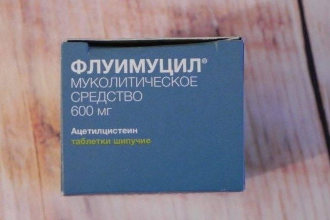 Лекарство от кашля шипучие таблетки
