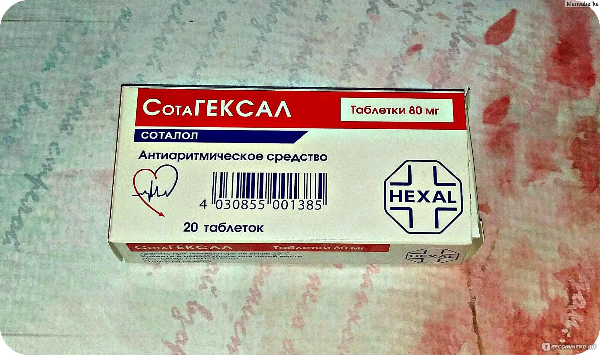 Аналоги таблеток сотагексал
