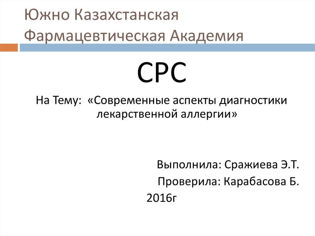 Лекарственная аллергия - лечение, симптомы, причины, диета при заболевании - docdoc.ru