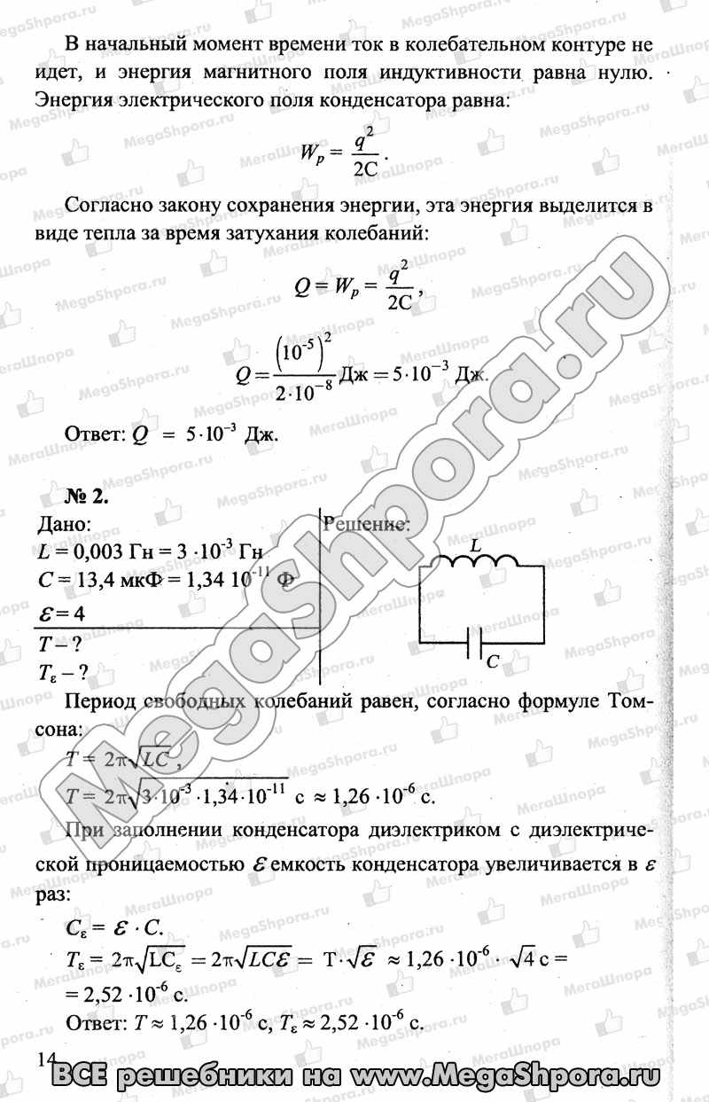 Симбалта – инструкция по применению, отзывы, цена, аналоги капсул
