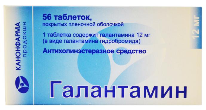 Галантамин