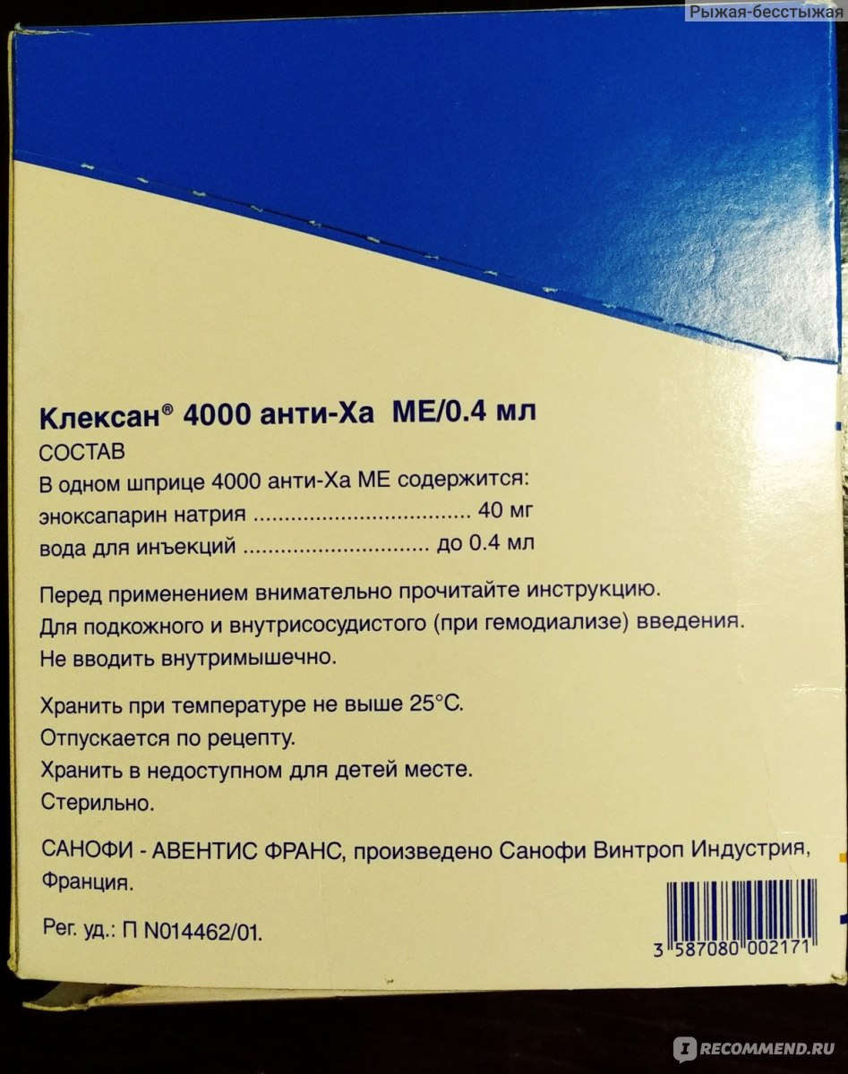 Особеености применения препарата клексан при беременности