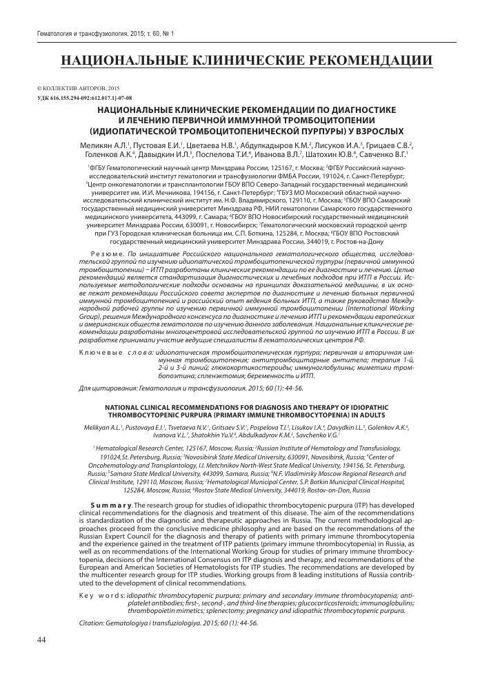 Тромбоцитопеническая пурпура у детей (32 фото): причины возникновения и лечение, симптомы, идиопатическая форма