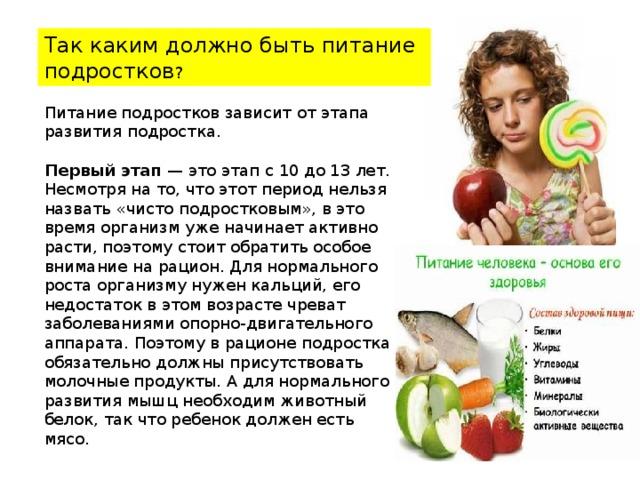 Диета До 15 Лет. Как похудеть подростку: советы, меню на неделю