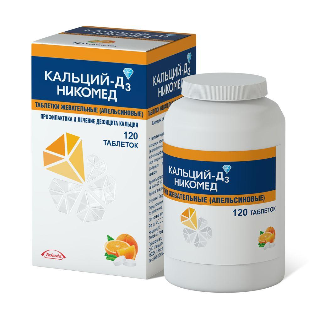 Кальций д3 никомед: инструкция по применению, аналоги и отзывы, цены в аптеках россии