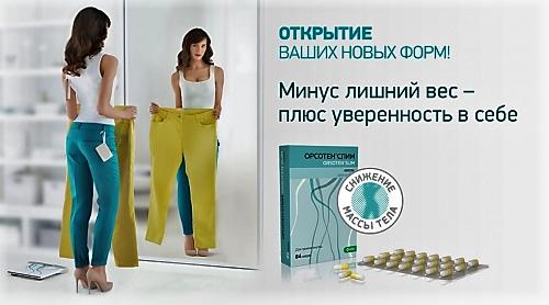 Орсотен слим для похудения