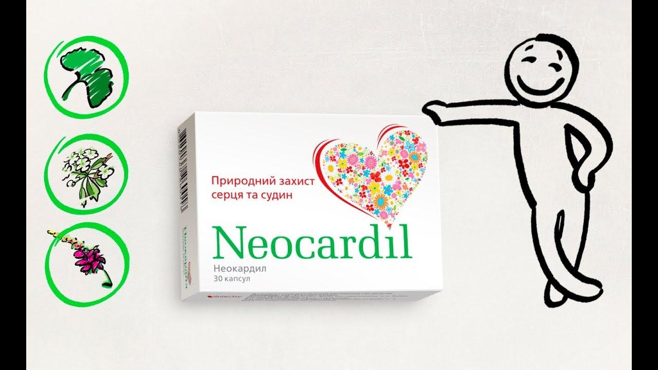 Неокардил | neocardil