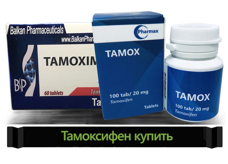 Тамоксифен в бодибилдинге: как принимать? зачем?