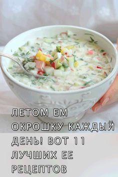 Окрошка для похудения. диета на кефирной окрошке: меню на неделю с рецептами