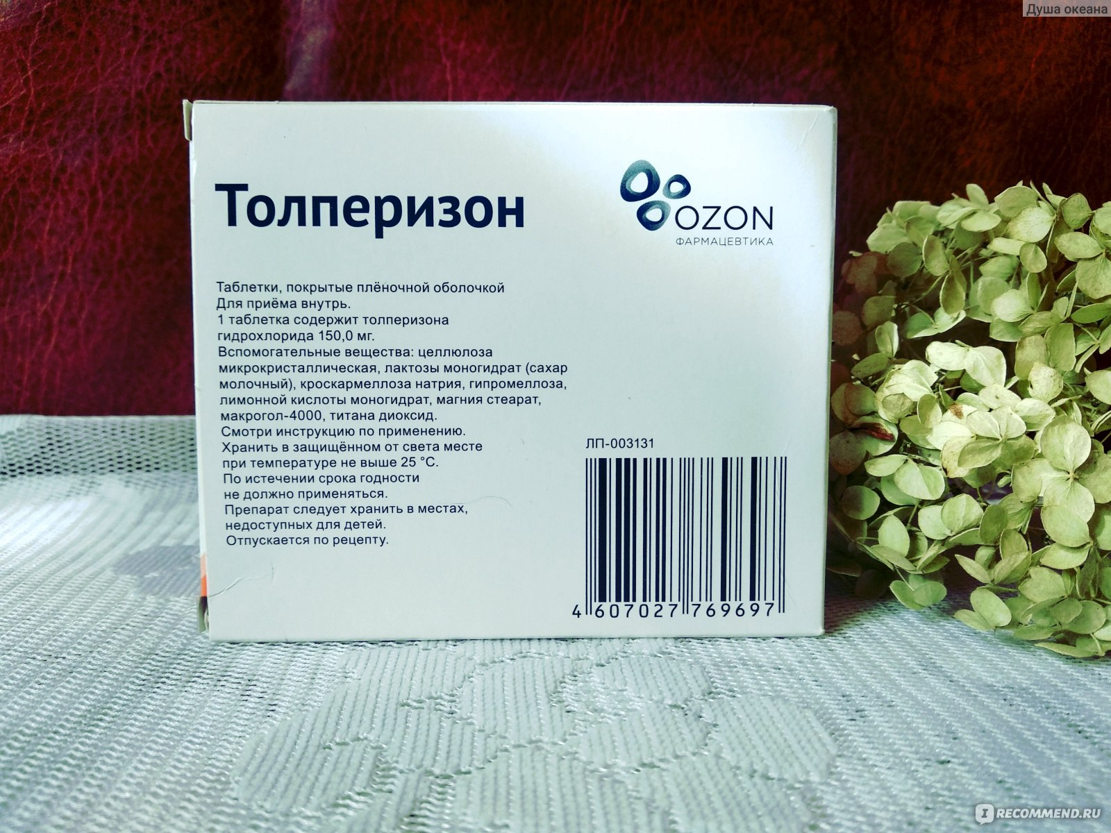 Инструкция по применению препарата толперил
