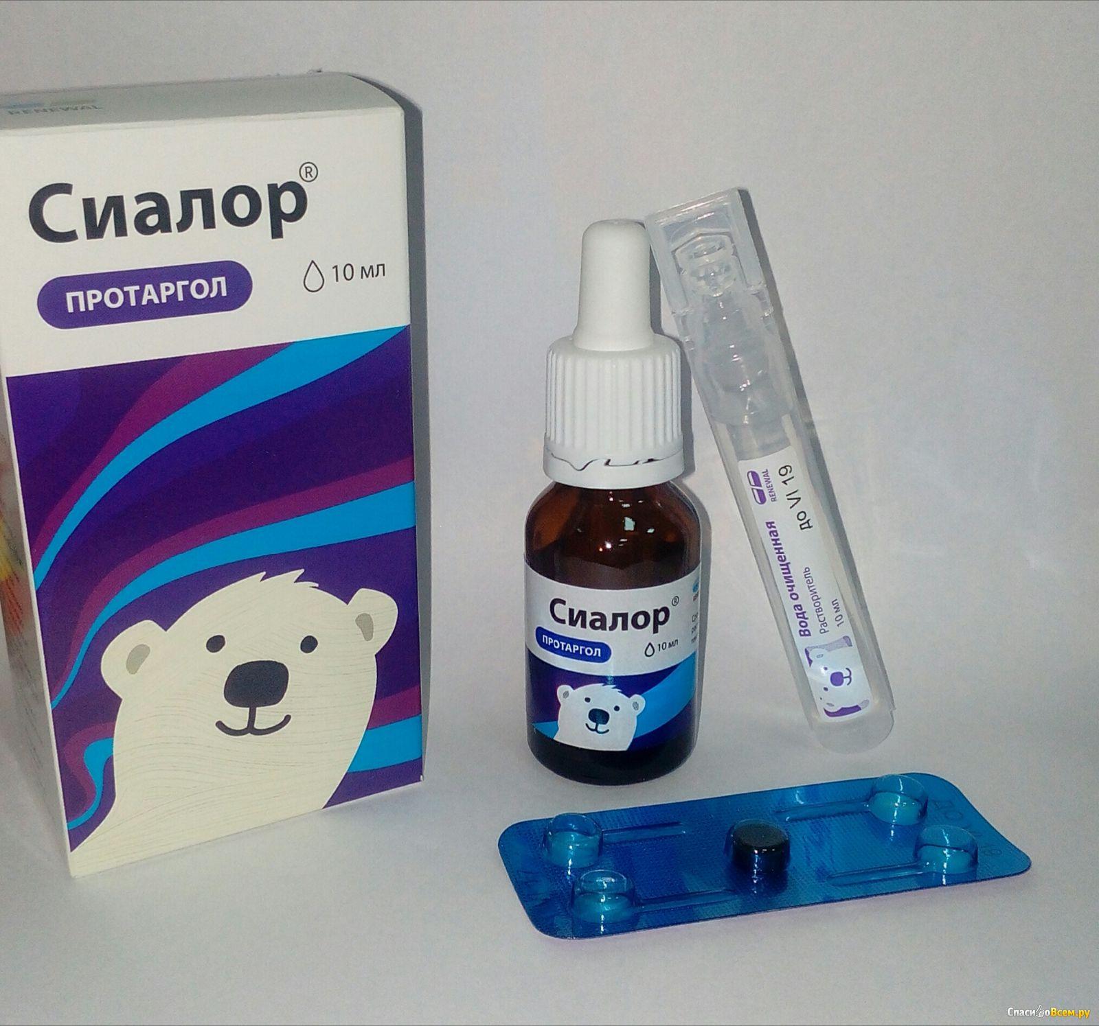 Протаргол (сиалор): инструкция по применению, цена, отзывы для детей и новорожденных, состав || протаргол капли при беременности