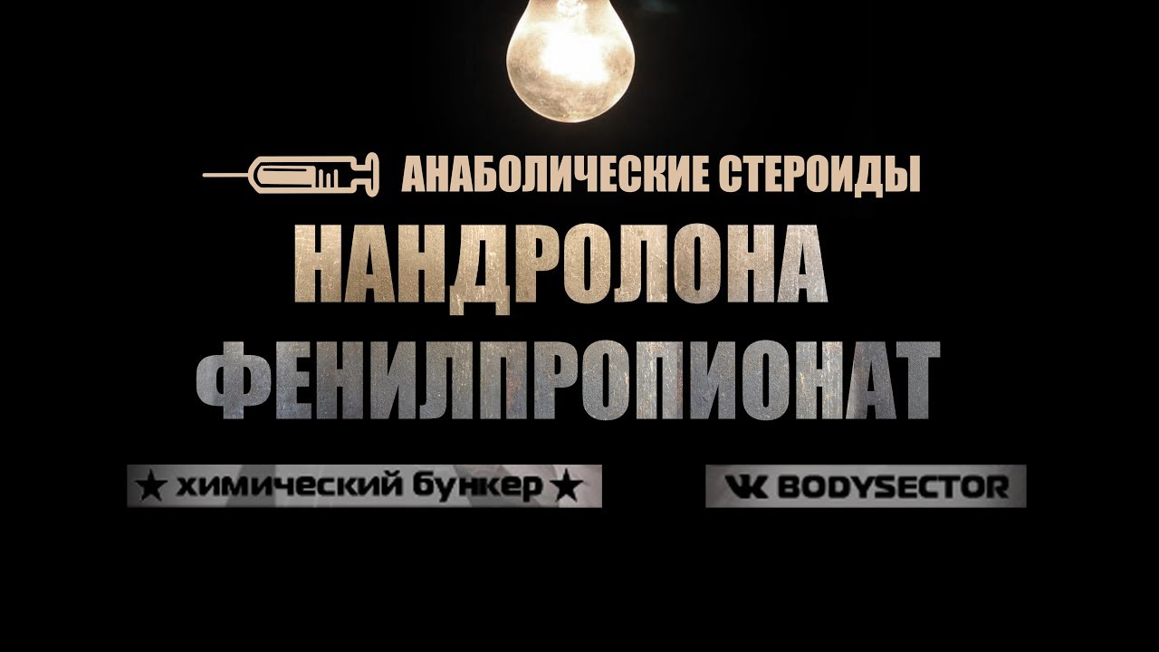 Препарат: ретаболил в аптеках москвы