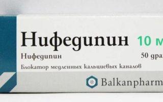 Инструкция по применению таблеток кордафлекс — при каком давлении и как принимать?
