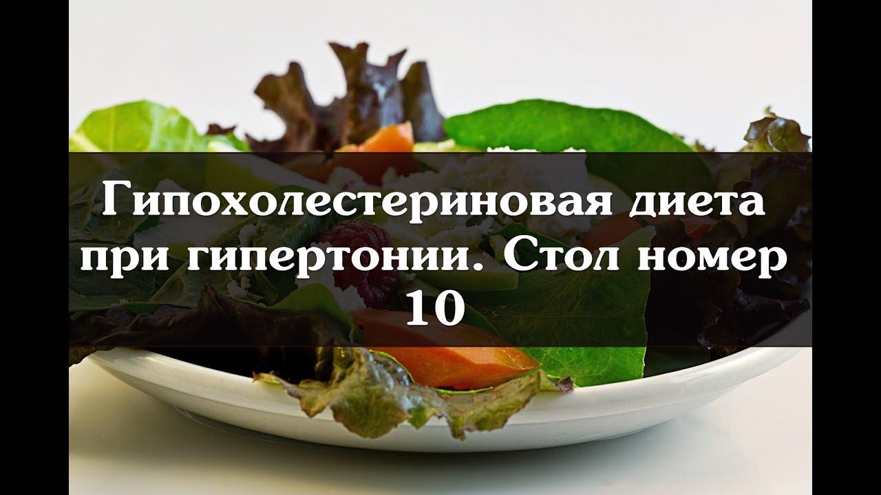 Грамотная и эффективная гипохолестериновая диета (стол №10) при повышенном холестерине