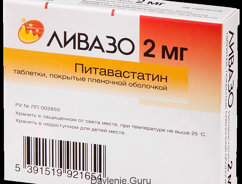 Инструкция по применению препарата питавастатин