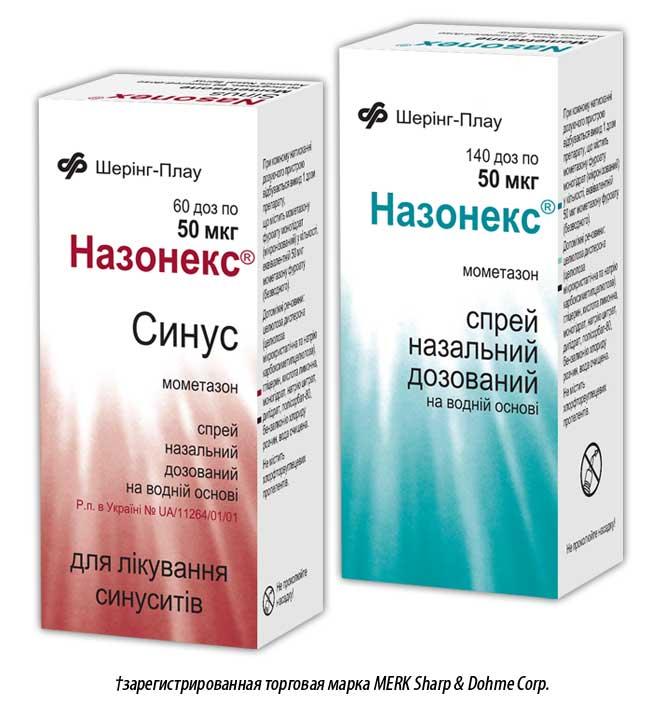 Назонекс