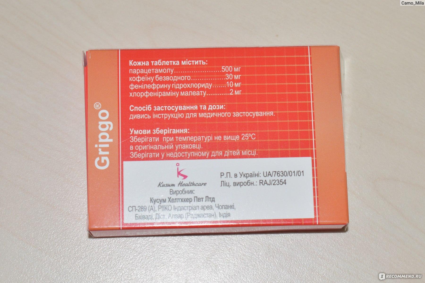 Грипго: состав, показания, дозировка, побочные эффекты