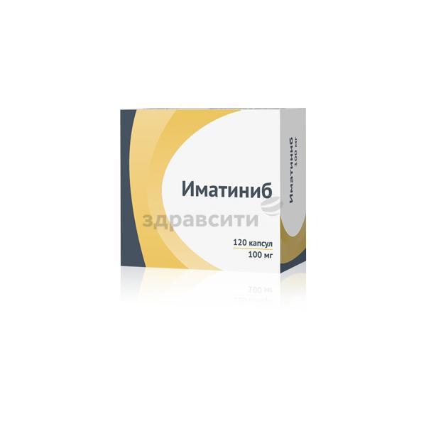 Иматиниб (гливек) от лейкоза