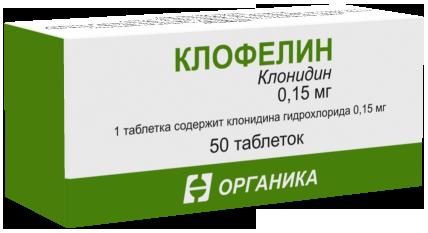 Клонидин | clonidine