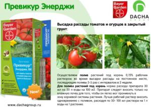 Особенности применения «превикур энерджи», отзывы садоводов