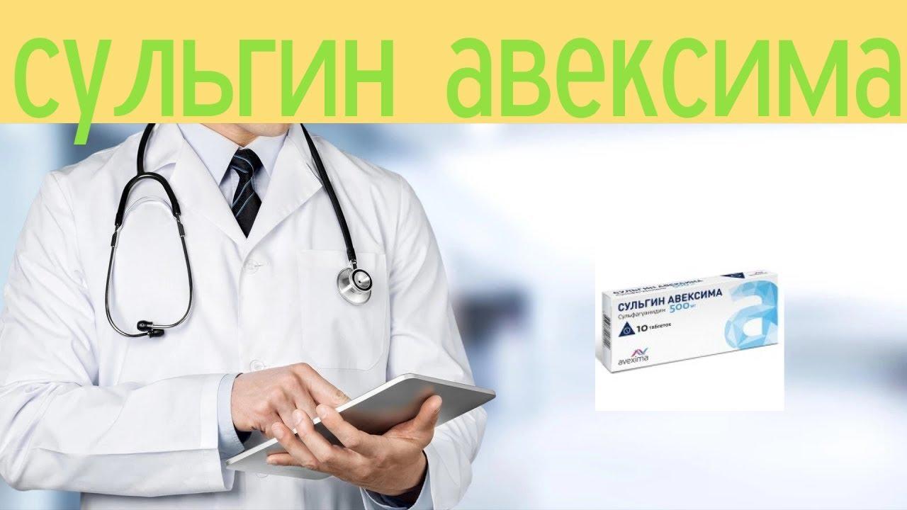Таблетки сульгин показания к применению. инструкция по применению сульгин. от чего помогает лекарство. описание и состав