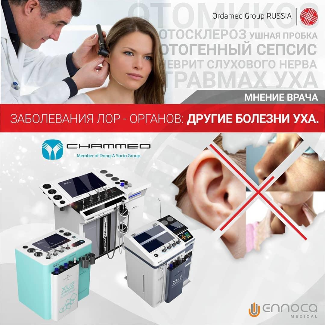Лечение грибкового отита наружного уха
