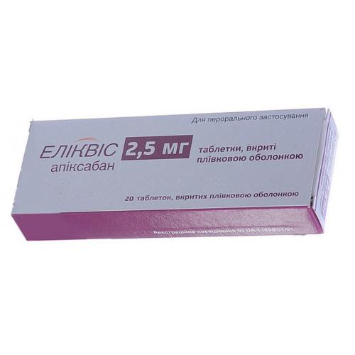 Эликвис 2.5 мг — официальная инструкция по применению